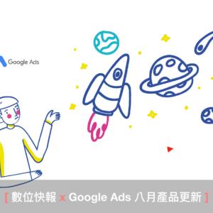 【2020 Google 最新營養】Google Ads 八月產品更新