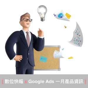 【2021 Google 最新營養】Google Ads 一月產品更新