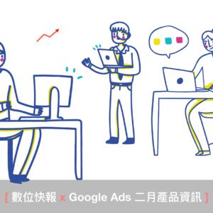 【2021 Google 最新營養】Google Ads 二月產品更新 🔥