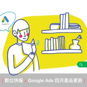 【2021 Google 最新營養】Google Ads 四月產品更新 🧚🏻♀️