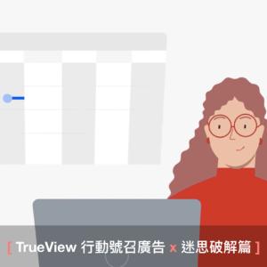 【一分鐘教室】TrueView 行動號召廣告:謠言破解篇