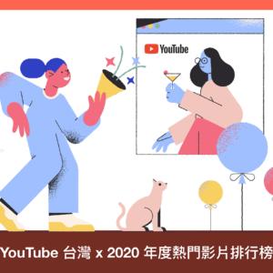 【Google 營養補充時間】YouTube 台灣 2020 年度熱門影片排行榜 🎤